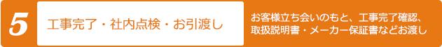 hokyou_flow_5