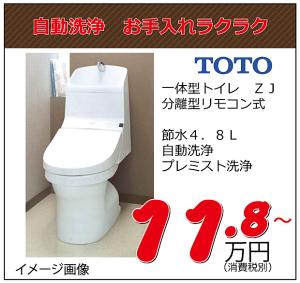 トイレ(11.8~)