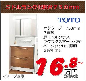 洗面化粧台(750mm)