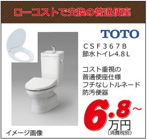 トイレ(6.8万~)