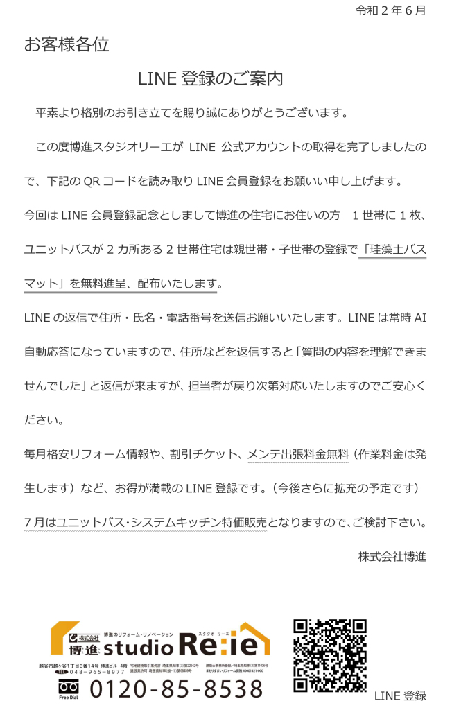 (3)LINE登録のご案内