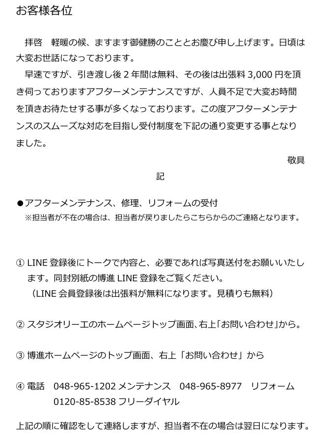 (2)メンテナンス受付